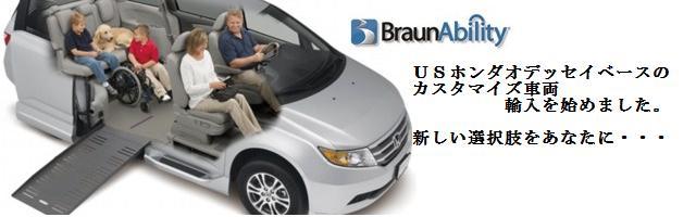 アメリカからやってきたアメリカンサイズの福祉車両です。