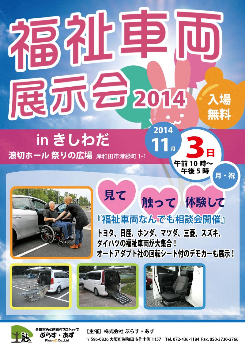 2014 福祉車両展示会INきしわだ 開催